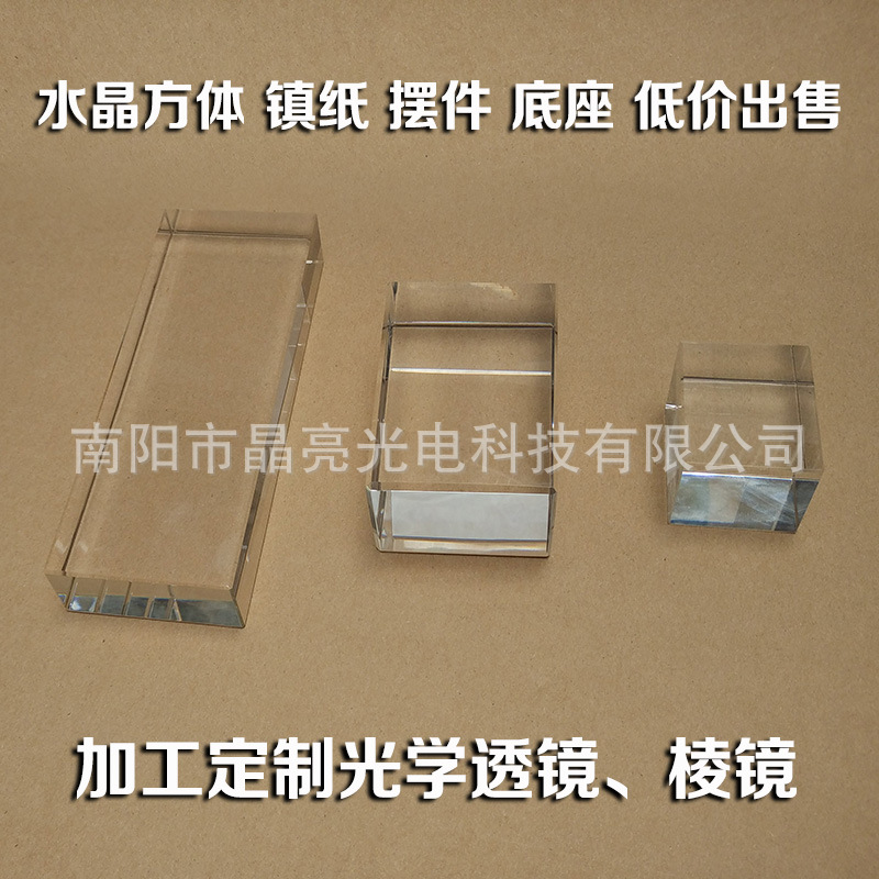 棱镜透镜半五屋脊指纹锁现货供给 方块长方体棱镜