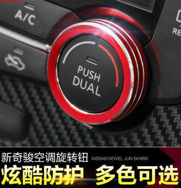 SNBLO专用于2014-16款奇骏内饰改装新奇骏空调开关旋钮装饰圈配件