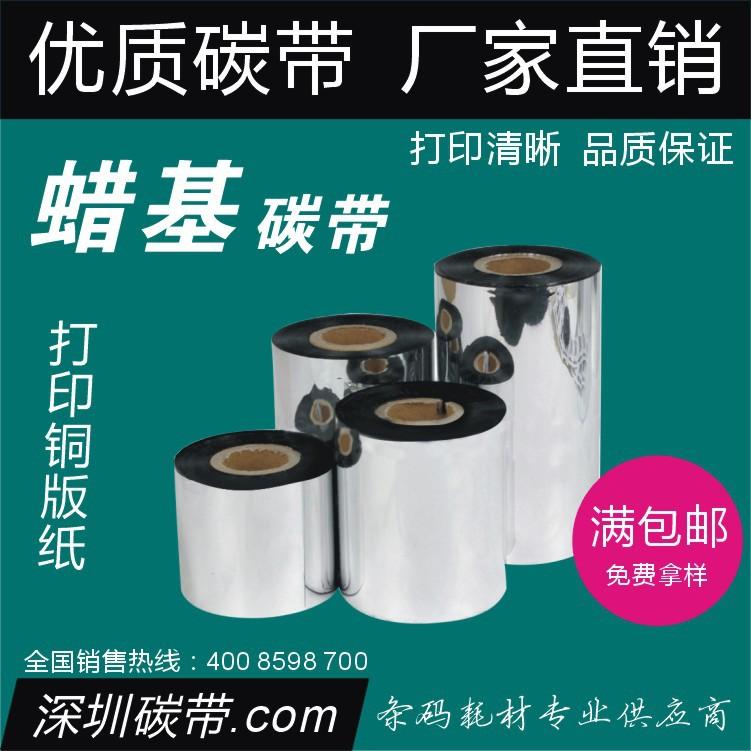 供给通用蜡基碳带 ROSIN 打印机