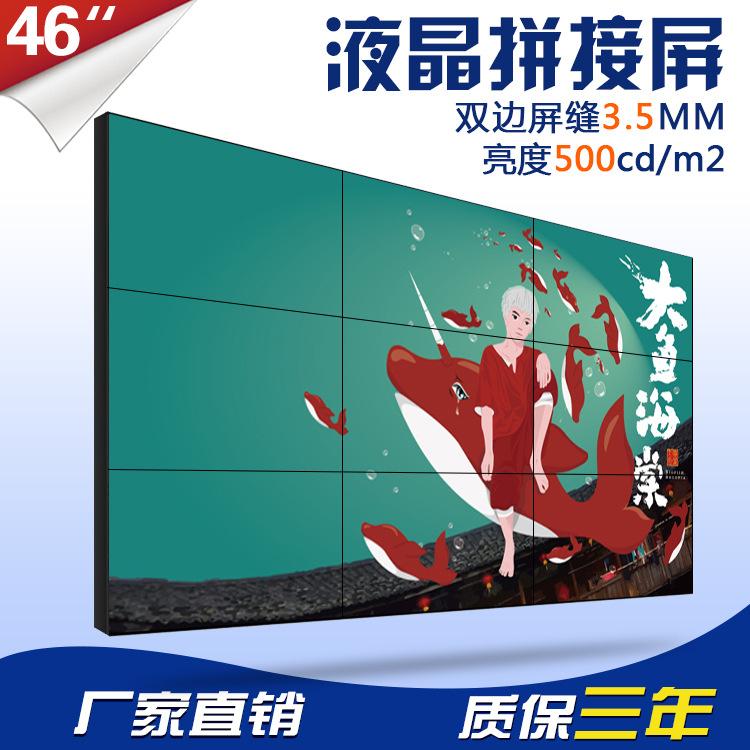46寸DID液晶拼接屏深圳大屏拼接厂家3 网络集成系统 视频系统、会议系统