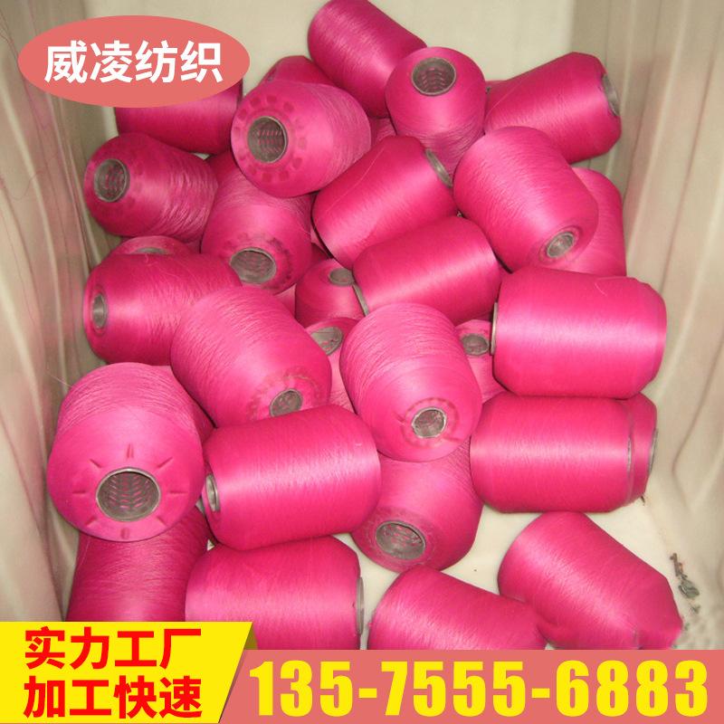 厂家承接各种染色加工 晴纶,麻棉,彩点纱,涤棉,人造棉,纯棉