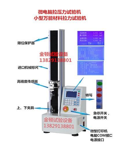 电脑控制拉力试验机 微电脑拉力试验机