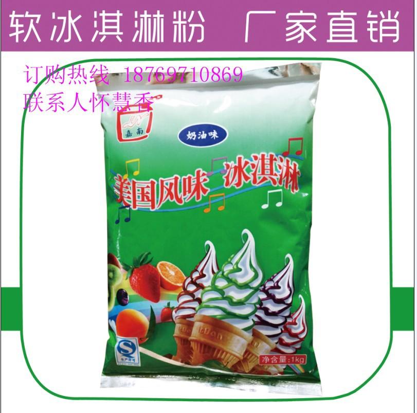 济南真果食品公司 冰淇淋粉 嘉南真果 见包装封口处 见包装