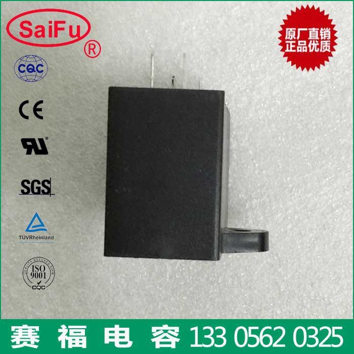 片状启动电容器1 赛福saifu/sf 有机薄膜 方块状 小功率 径向引出线