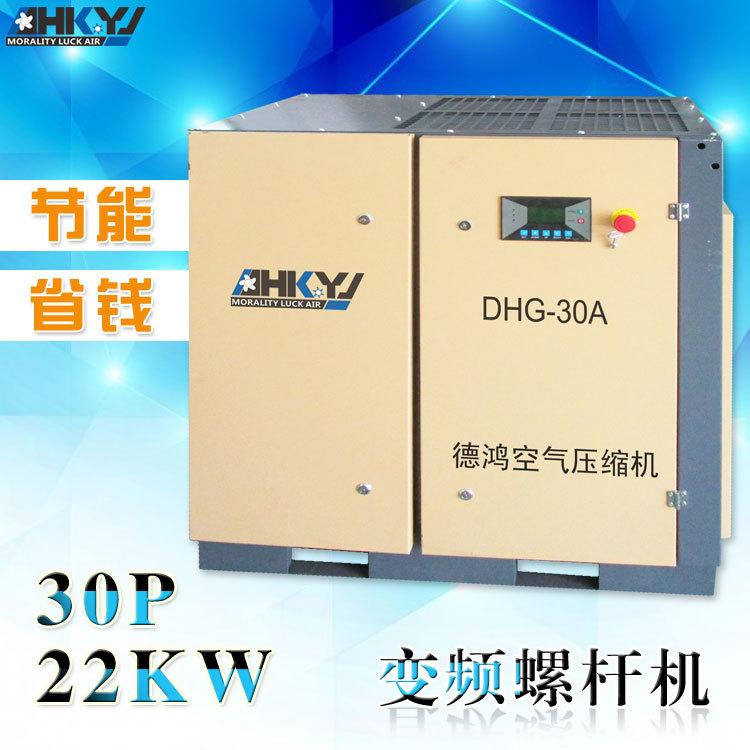 德鸿DHG-30A/22KW变频直联螺杆式空压机惠州深圳包邮含税包装置