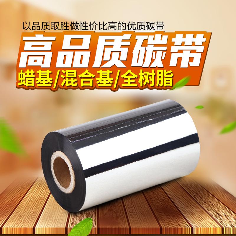 TSC色带110*300条码纸热转印碳带 打印机