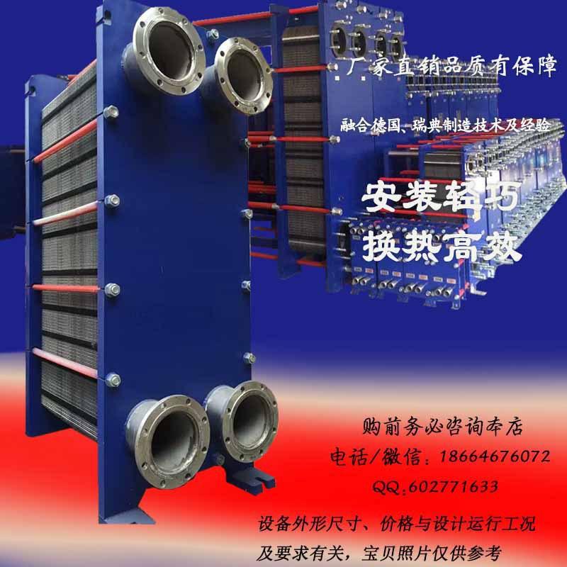 采暖换热机组板换 板式换热器 间壁式换热器 也可按照实际工况设计