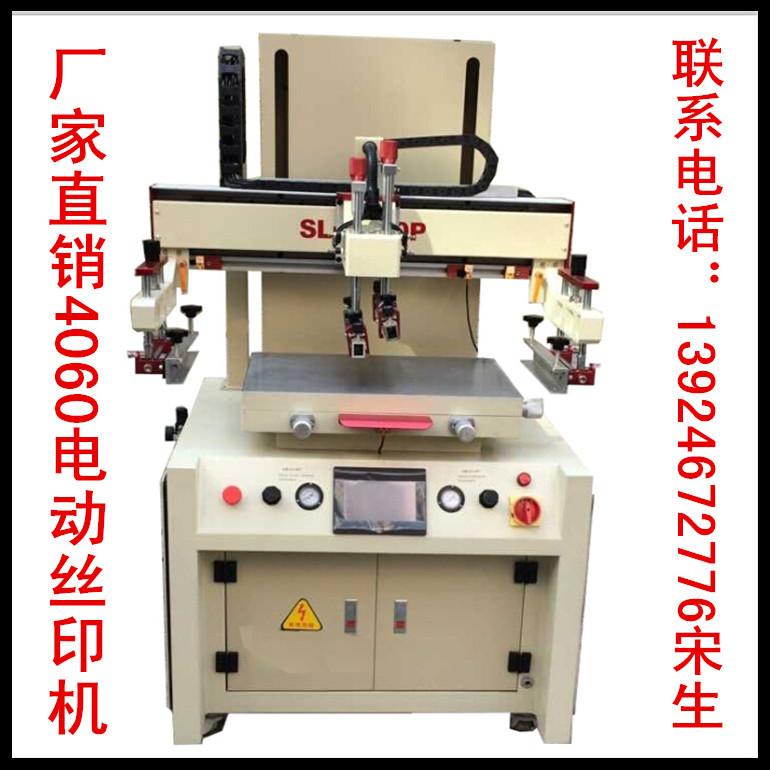电动气动丝网印刷机丝印机 塑料软包装 半自动