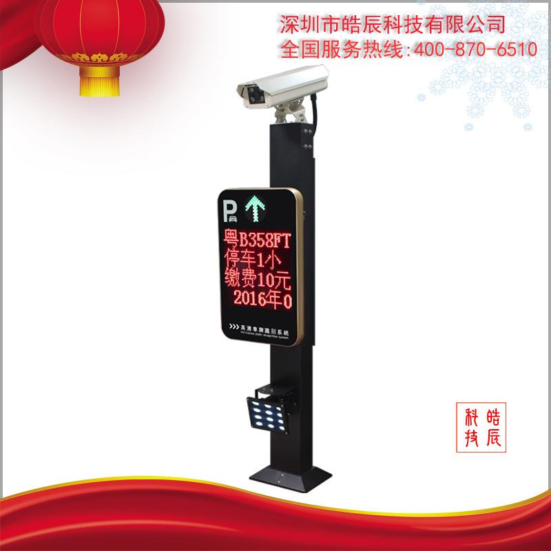 HC-A04厂家直销智能停车场免费治理零碎 车牌识别一体机