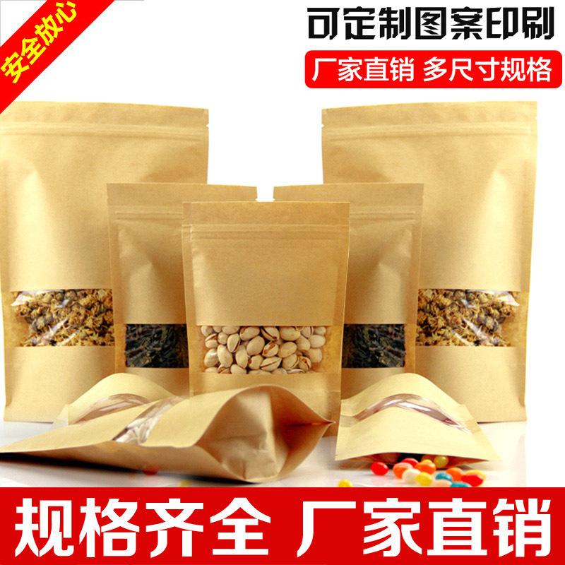 纸袋自立茶叶牛皮包装坚果袋开窗包装礼品自封袋1只