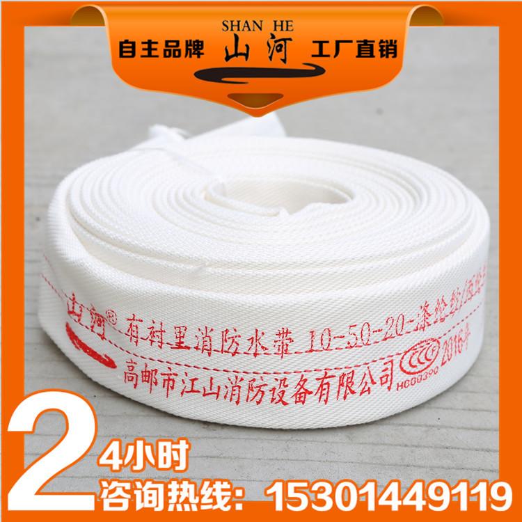 国标产品10-50 消防水带 涤纶纱