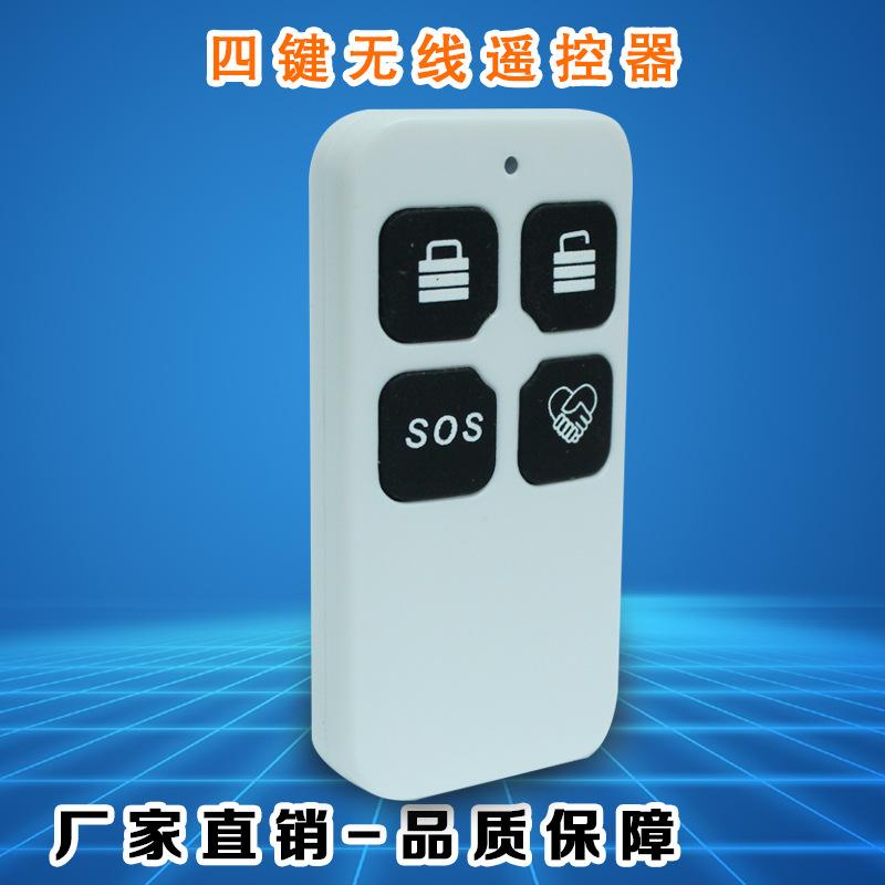 无线433MHz智能遥控器 赛飞凌 遥控器 钥匙扣