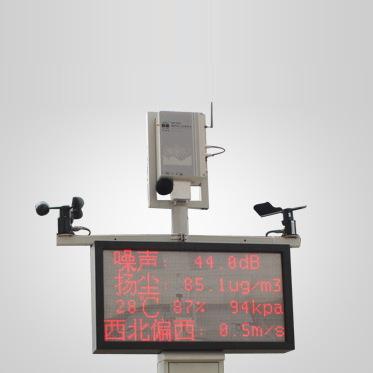 IZA-OM15扬尘净化噪声在线监测零碎/湖北检测仪