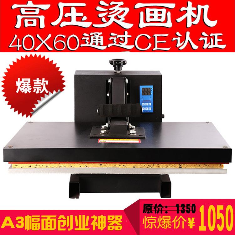 40*60热转印平板低压烫画机衣服T恤印花石版画手机壳热转印机器