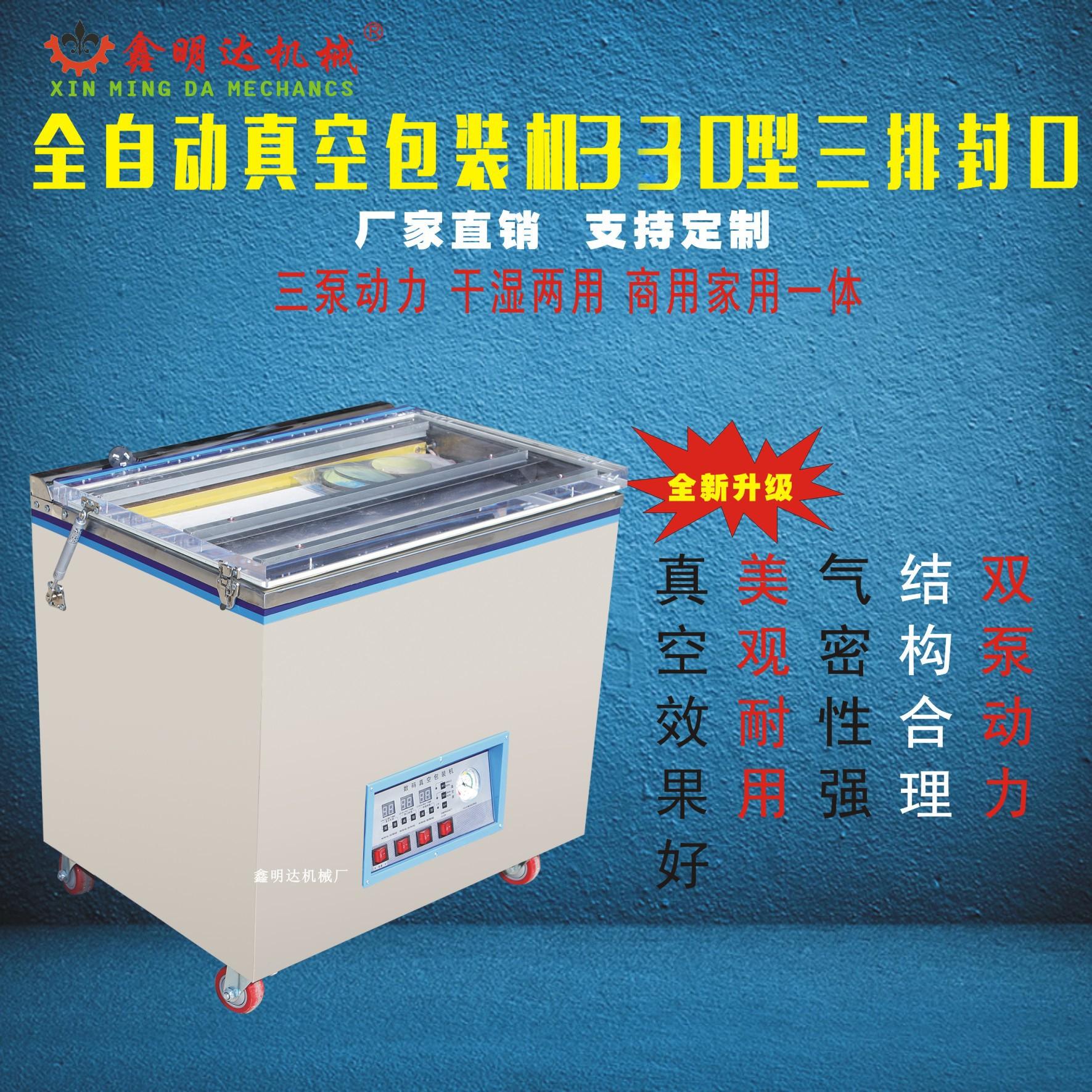 颗粒真空包装机茶叶食品药品杂粮自动封口抽真空包装机械厂家直销