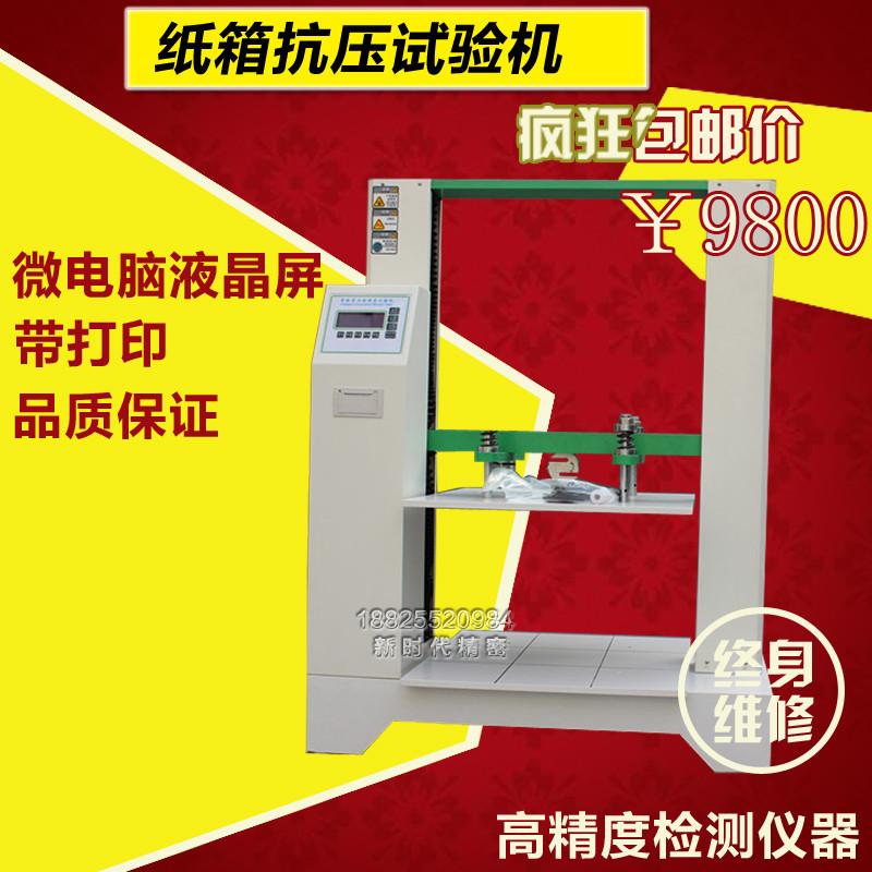 瓦楞纸箱强度实验机 三恩驰 包装件压力试验机