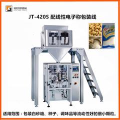 奶茶原料茶叶包装机 打码、喷码,计量,打包,充填,封口