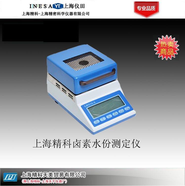 卤素水分测定仪 卤素水分计