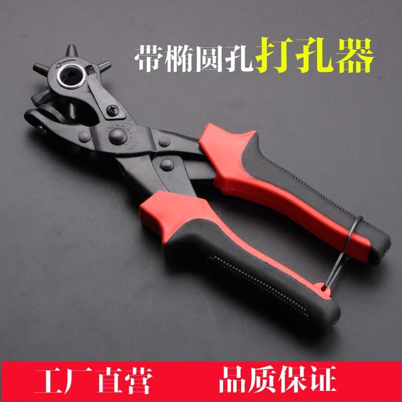 手动腰带打孔机圆孔 传承工具 皮带打孔器 钟表,钳台 PVC塑胶