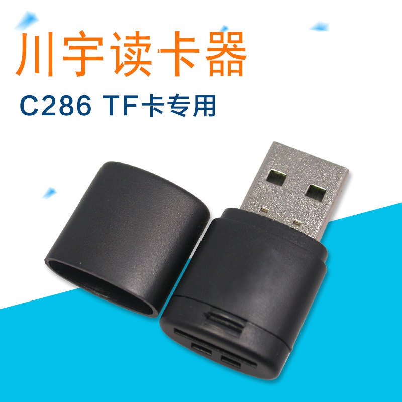 川宇读卡器C286手机读卡器tf迷你读卡器micro