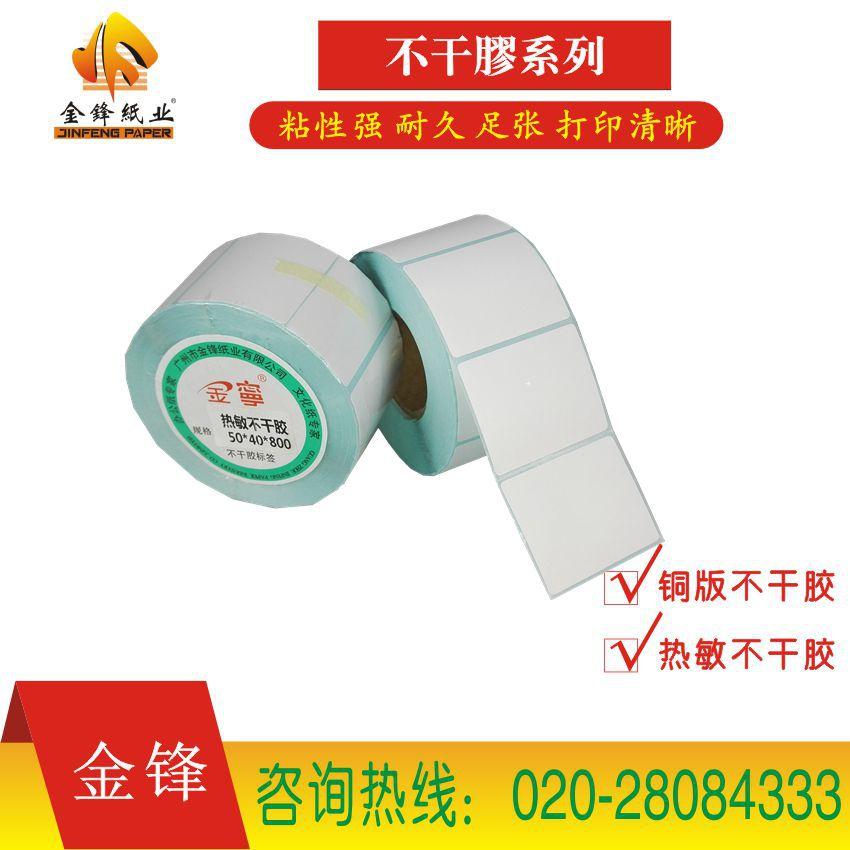 厂家大量生产销售标签纸批发50*40*800P 热敏不干胶 热熔胶 无覆膜