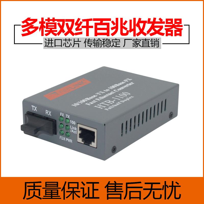 HTB-1100百兆多模双纤光纤收发器双模光电转换器厂家直销 netlink