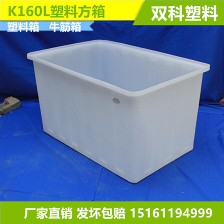 滚塑塑料制品K160L塑料方箱水箱厂家直销牛筋料养殖箱