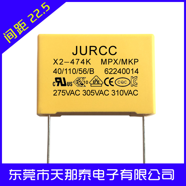 JURCC安规电容474K JURCC 有机薄膜 长方形 中功率 径向引出线