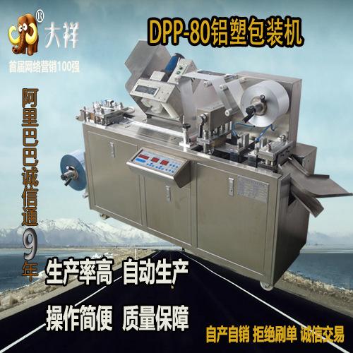 广州大祥自产自销全国包邮DPP-80全主动铝塑铝铝平板式包装机