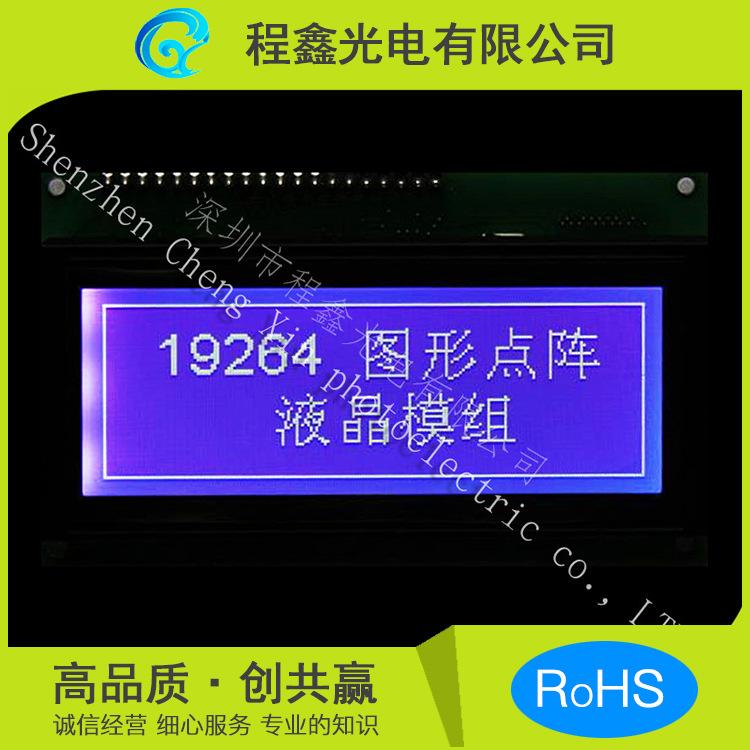 字符点阵式19264液晶模块 程鑫光电 LCD液晶屏 按客户要求