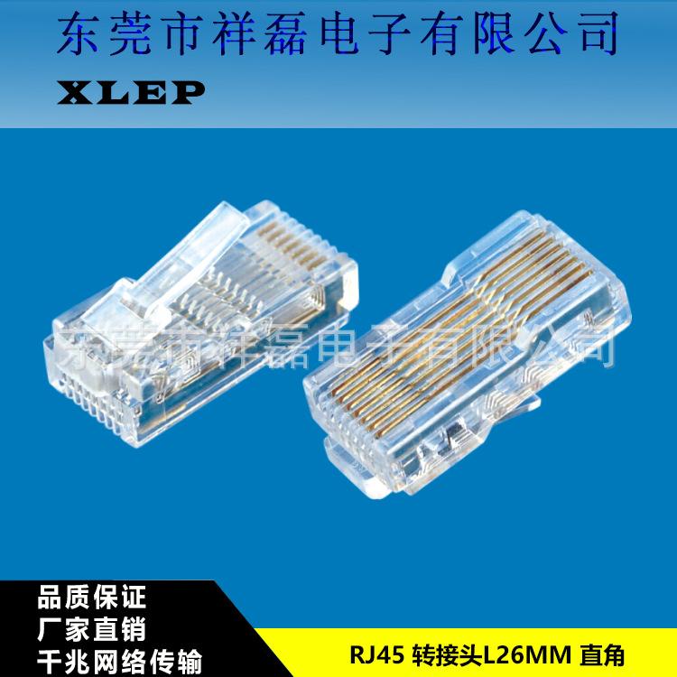 电脑连接器及RJ45连接器开发 阻火/阻燃 铜合金