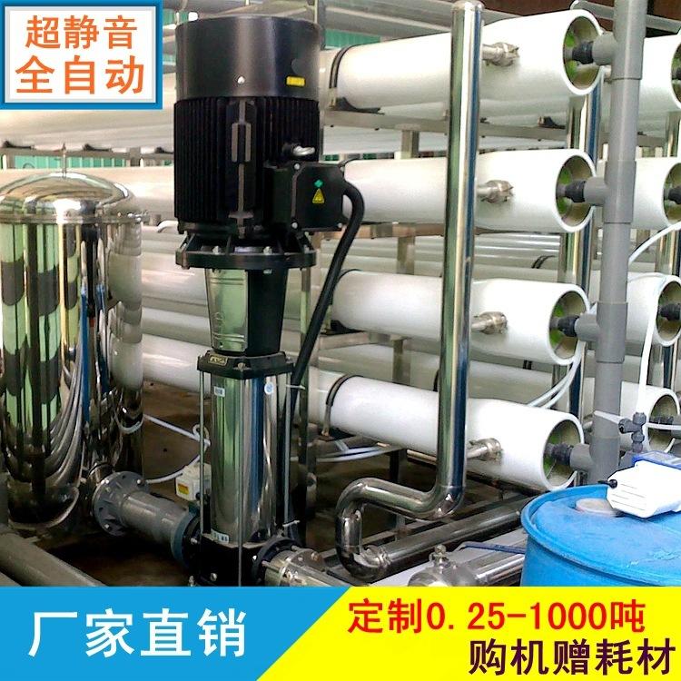 特价供给高质量工业反浸透设施厂家直销7800元起0 全自动