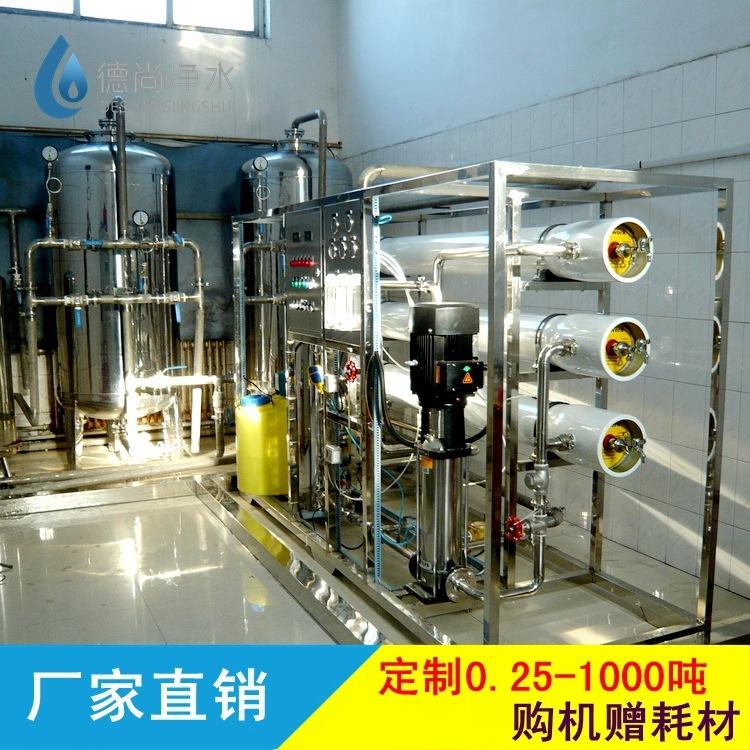 德尚水解决设施工程公司专一反浸透 DS-SCL-XL