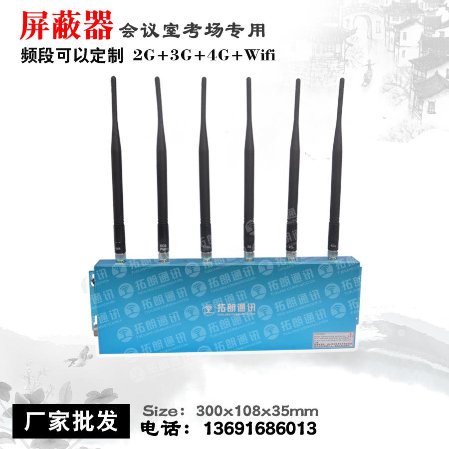 4G无线信号屏蔽阻断仪批发 拓朗通讯