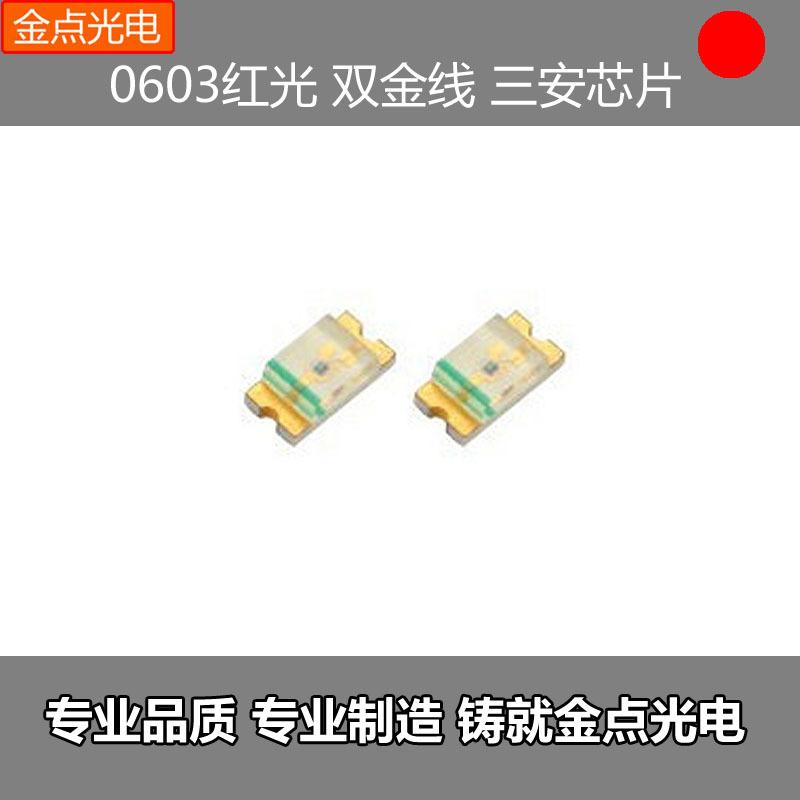 电子元件配单 金点光 PCB