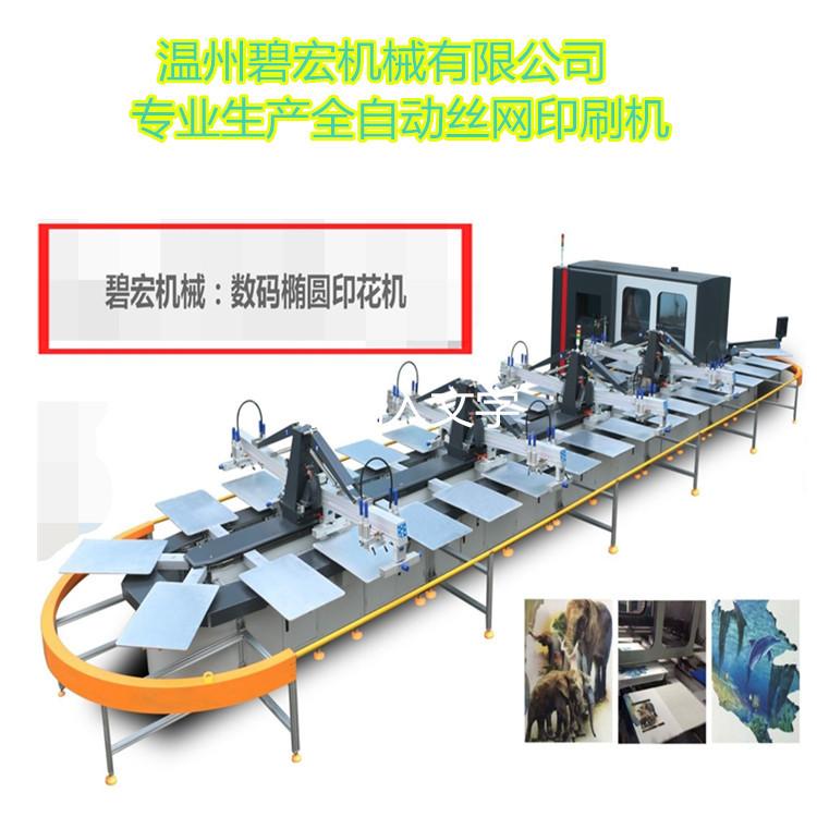 服装印花机丝网印刷机椭圆数码服装t恤平网印花机丝网印刷机