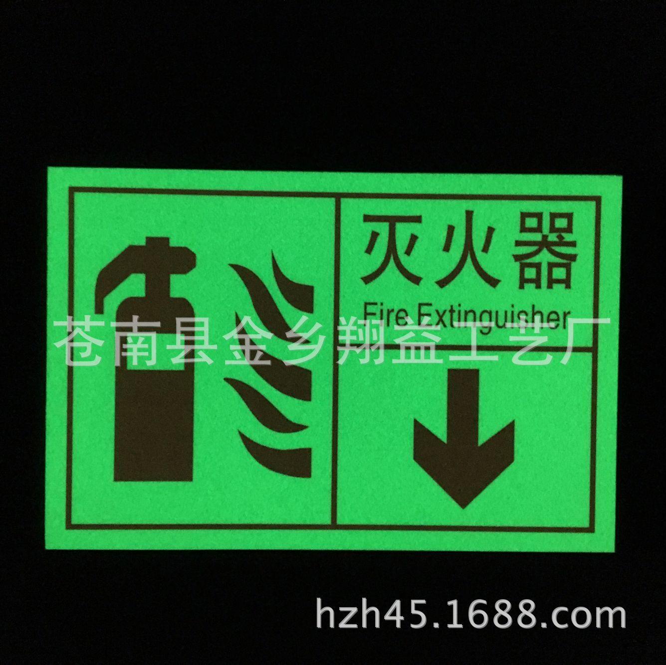 供应消防夜光牌 消防警示标志牌 提示标志 灭火器 蓄光膜