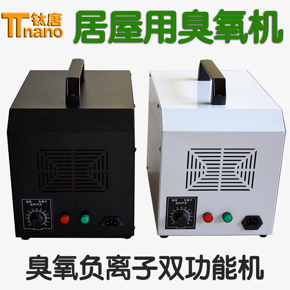家用臭氧熏蒸机臭氧机消毒机室内空气杀菌机除甲醛去异味