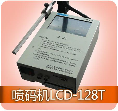 LCD-128T条码喷码机 龙创达 喷码机 双向打印