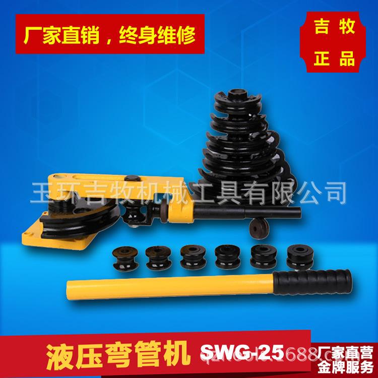 手动弯管器_液压手动弯管器_手动不锈钢弯管器SWG-25