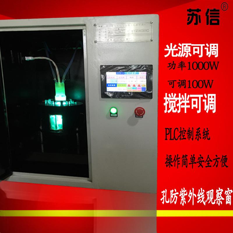 ZXF-LCA-6光催化反应器 正信仪器