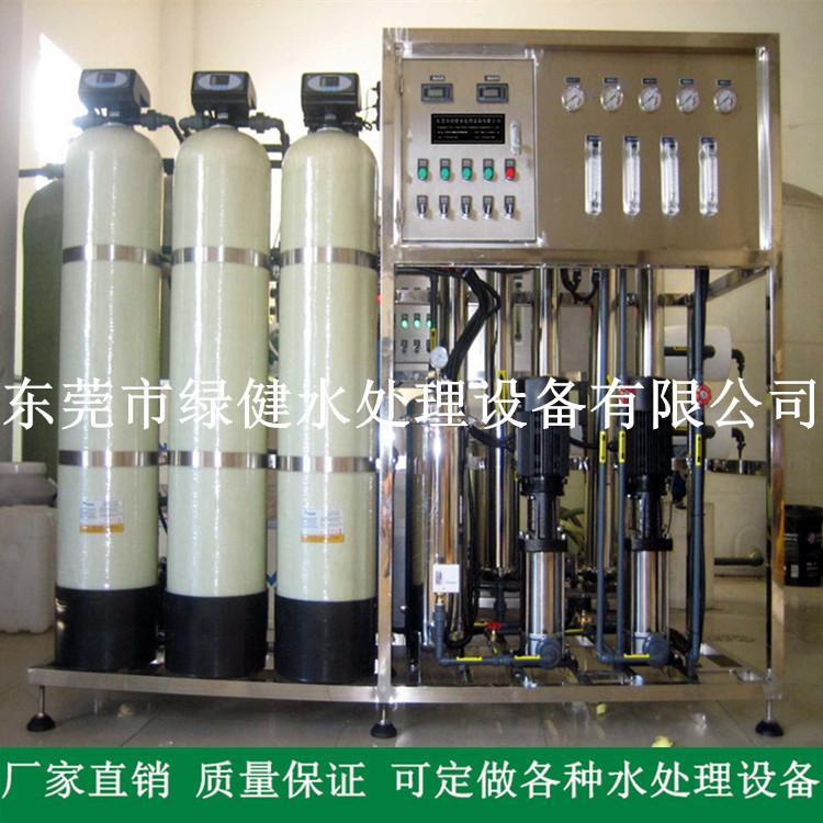 4吨反浸透污浊水水解决设施 绿健水处理