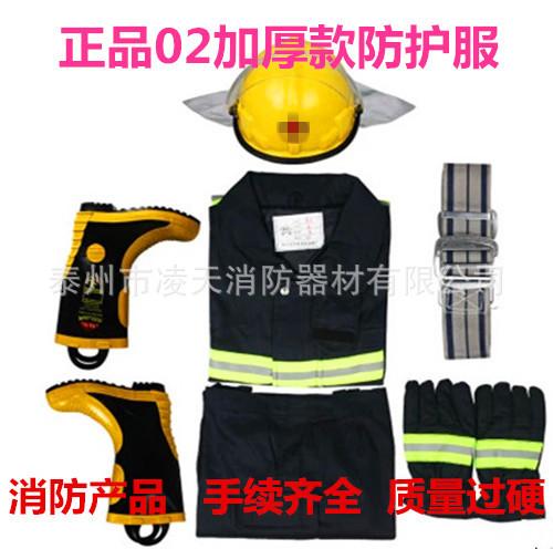 02款消防服五件套消防员战斗服 防高温 阻燃棉布 消防员训练战斗
