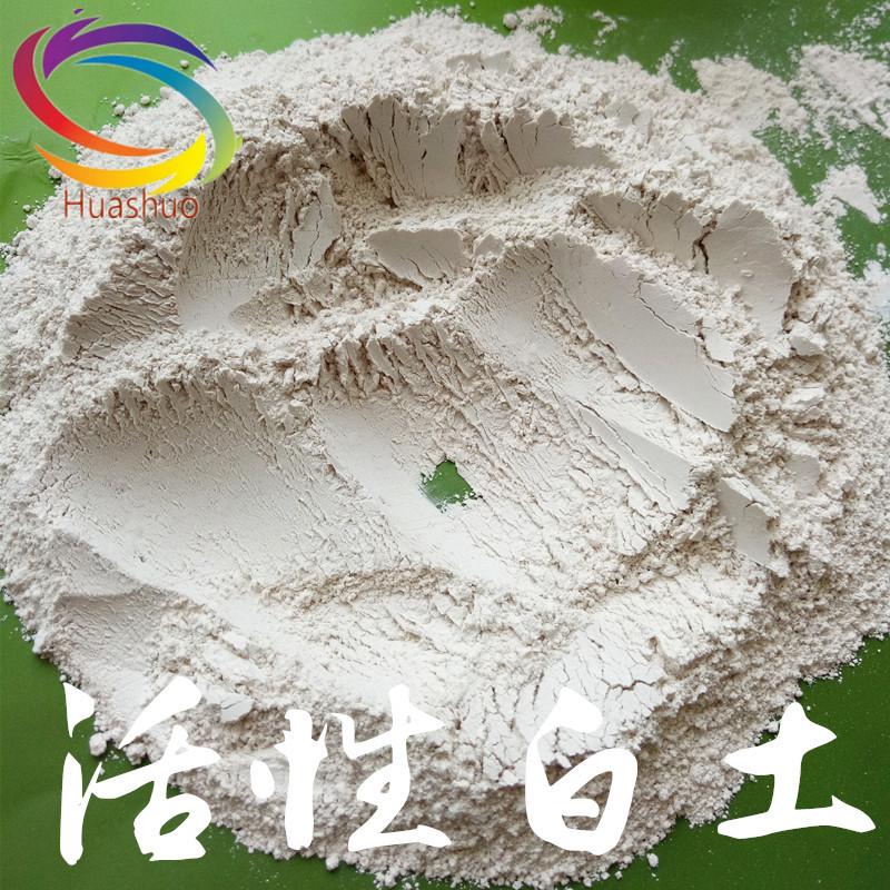 防水添加剂活性白土 活性白土用 吸附剂防水 免费寄样