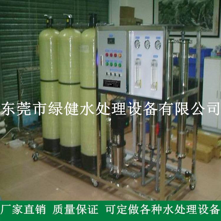 工业纯水设备纯水机组 绿健水处理