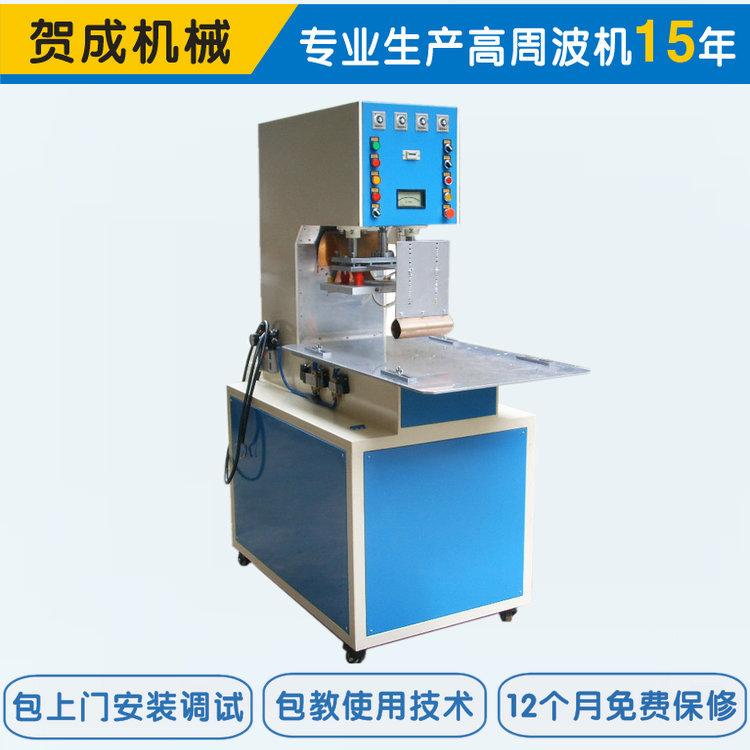 转盘式高周波熔接机 高频热合机 转盘式高周波吸塑包装机
