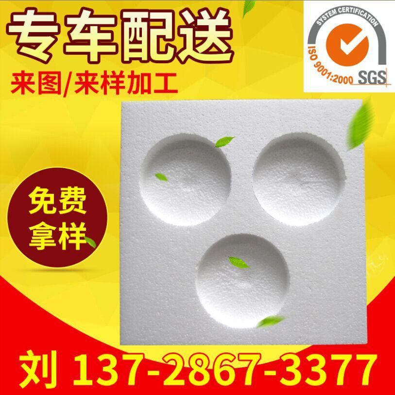 杯子泡沫护角盒子厂家加工定做 半硬发泡体 聚氨酯泡沫塑料 新众誉包装
