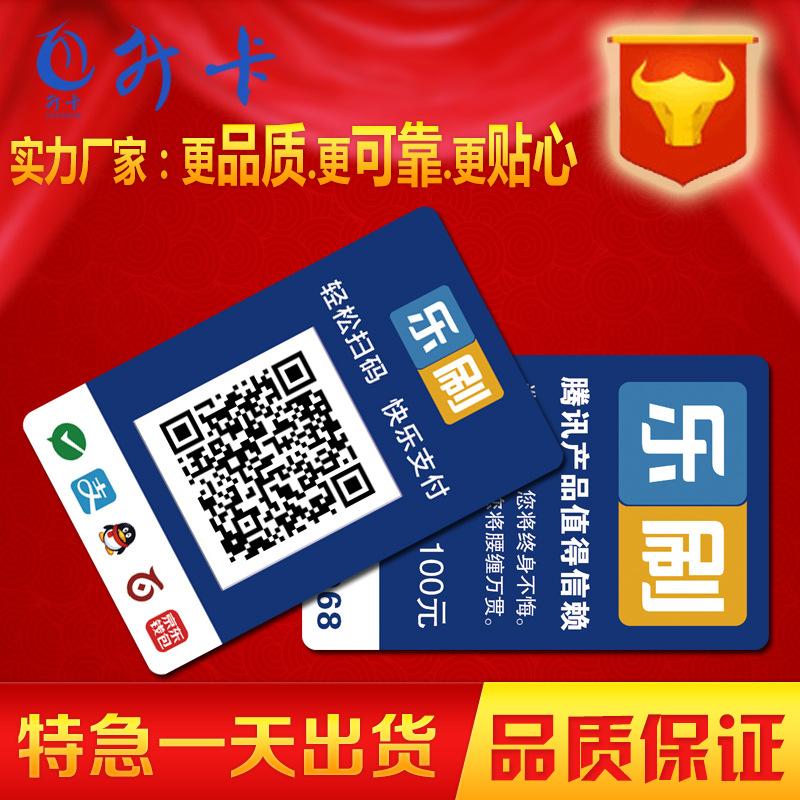 个性二维码收银卡制作微信支付卡可变数据付款卡pvc扫码卡片印刷