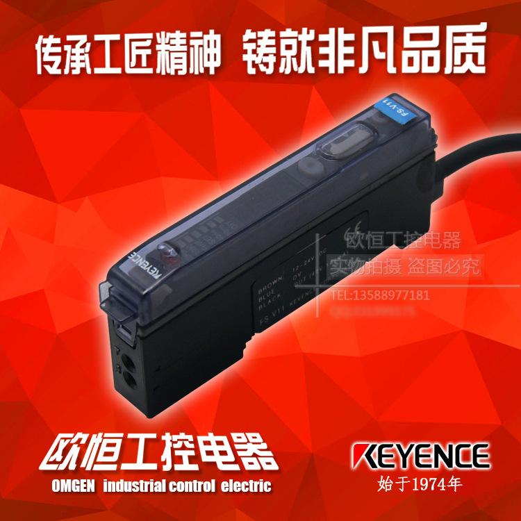 光电数字光纤放大器FS-V11 KEYENCE/基恩士 放大器分离型 漫反射式