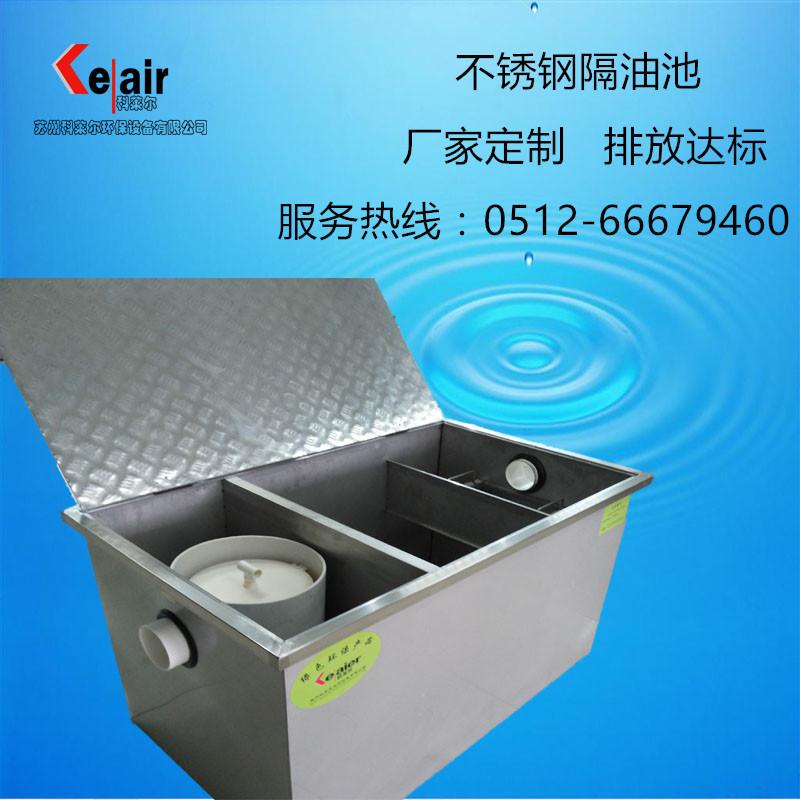 厨房油水别离器 隔油池 科莱尔 KOS-P 餐饮油水分离器